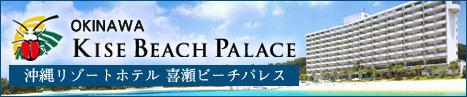 喜瀬ビーチパレス